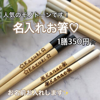 名入れ箸♡お名前入りお箸♡人気のモノトーン  です⭐︎(食器)