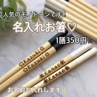 お名前入りお箸♡人気のモノトーン  ⭐︎(食器)