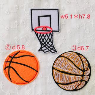 バスケットボールワッペン3枚 刺繍ワッペン バスケットボール アイロンワッペン