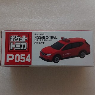 タイトー(TAITO)のポケットトミカ*NISSAN*X-TRAIL*消防指揮車(ミニカー)