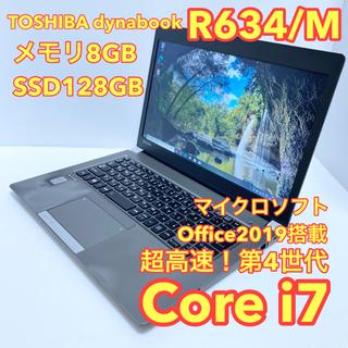 東芝 - MSオフィス付i7搭載ダイナブックR634Mメモリ8G SSD128G