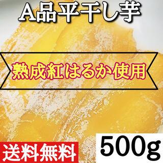 500g A品 茨城 紅はるか 干し芋 国産 プレゼントギフトお菓子 おやつ(フルーツ)