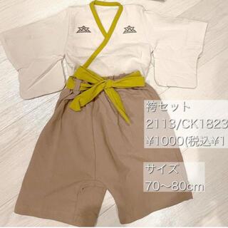 スリーコインズ(3COINS)の3coins こどもの日 袴(和服/着物)