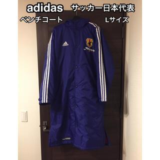adidas - 【美品】adidas サッカー 日本代表  ベンチコート Lサイズ