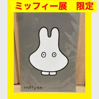 ミッフィー展  おばけ ポスター 65周年 会場限定  新品未開封