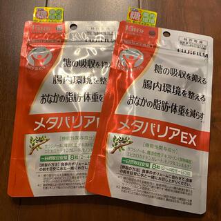 富士フイルム - メタバリアex 15日分×2袋