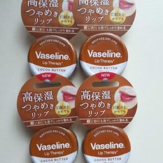 ヴァセリン(Vaseline)のヴァセリンリップモイストシャインココア4個セット未使用品(リップケア/リップクリーム)
