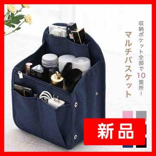 【ブラック】マルチバスケット⭐️収納 バッグインバッグ コスメ 化粧品 ポケット(メイクボックス)
