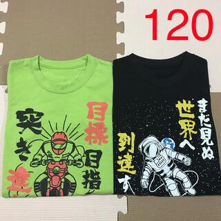 NO.666 トップス  半袖 Tシャツ 男の子 120 まとめ売り