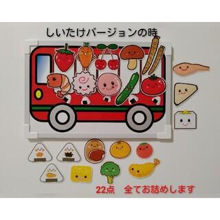 ★おべんとバス★マグネットシアター