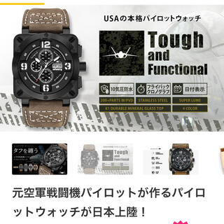 セイコー(SEIKO)のパイロットウォッチ 腕時計(腕時計(アナログ))