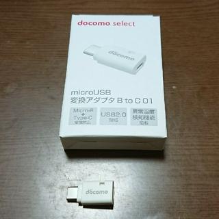 エヌティティドコモ(NTTdocomo)の変換アダプタ ドコモ docomo(変圧器/アダプター)