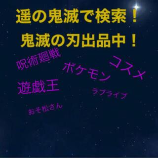 鬼滅の刃 コスメ ポケモン 遊戯王 出品中!