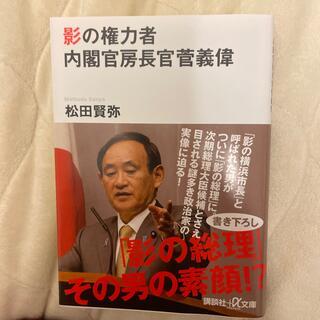 影の権力者内閣官房長官菅義偉(文学/小説)