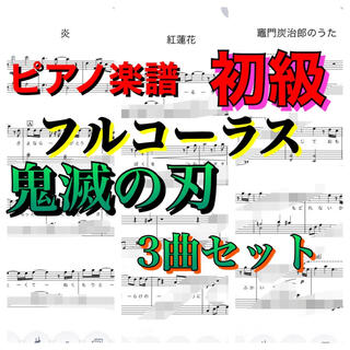 ピアノ楽譜 初級 フルコーラス 鬼滅の刃 炎、紅蓮花竈門炭治郎のうた(ポピュラー)