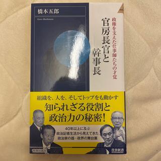 官房長官と幹事長 政権を支えた仕事師たちの才覚(文学/小説)