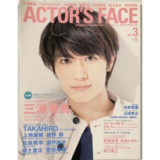 アクターズフェイス ACTOR'S FACE vol.3 三浦春馬