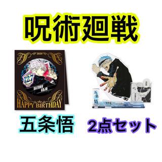 呪術廻戦 五条悟 バースデイ缶バッジ 名場面 ジオラマフィギュア 2点セット