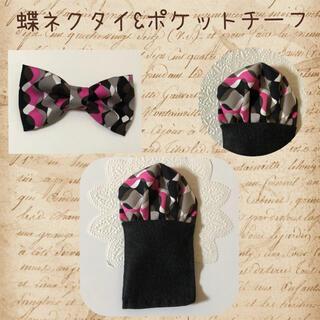 蝶ネクタイ&ポケットチーフセット*ピンク系ウェーブ(ファッション雑貨)