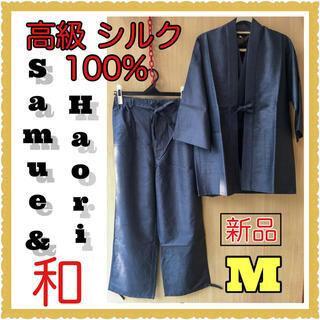 【新品】 高級☆シルク作務衣&羽織セット 気分は匠!?おトクな2点セット GY