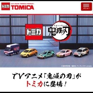 Takara Tomy - 鬼滅の刃 トミカ 5点セット