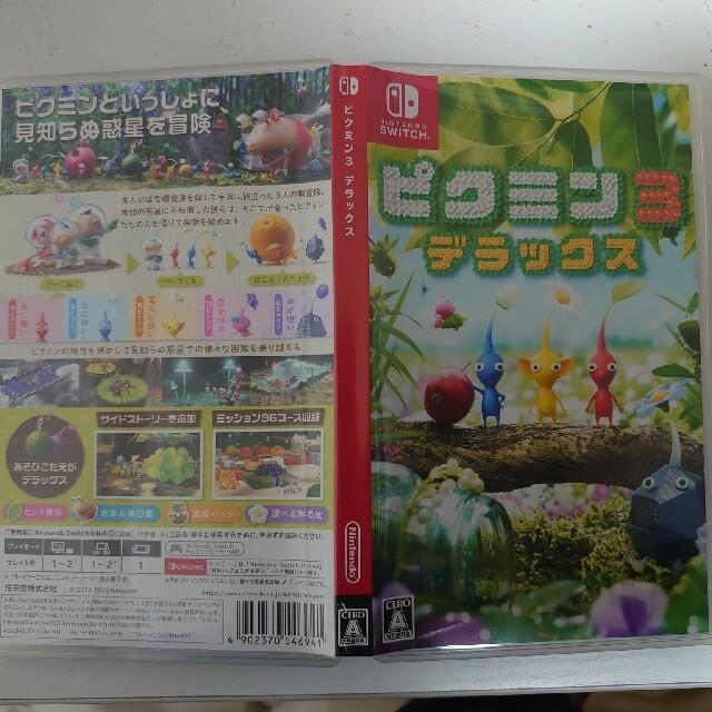 Nintendo Switch(ニンテンドースイッチ)のピクミン3 DX デラックス ニンテンドースイッチ ソフト エンタメ/ホビーのゲームソフト/ゲーム機本体(携帯用ゲームソフト)の商品写真