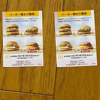 マクドナルド(マクドナルド)のMcDonaldハンバーガー引換券2枚セット(フード/ドリンク券)