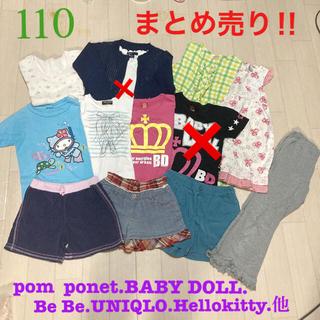 ポンポネット(pom ponette)のpom ponet.BABY DOLL. Be Be. 他まとめ売り‼︎ 110(その他)