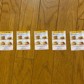 マクドナルド(マクドナルド)のMcDonaldハンバーガー引換券5枚セット(フード/ドリンク券)