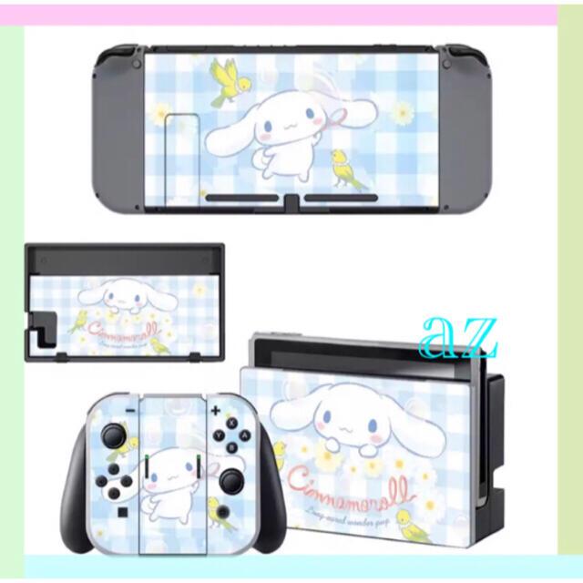 Nintendo Switch(ニンテンドースイッチ)の◎SALE◎シナモロール③ 任天堂Switch 保護スキンシール✦汚れ防止 エンタメ/ホビーのゲームソフト/ゲーム機本体(その他)の商品写真