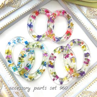 handmade レジンパーツ 960