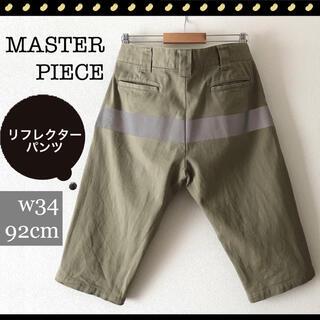 master-piece - マスターピース★リフレクターライン★クロップドチノハーフパンツ★w34/92cm