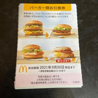 マクドナルド(マクドナルド)のMcDonaldハンバーガー引換券1枚(フード/ドリンク券)
