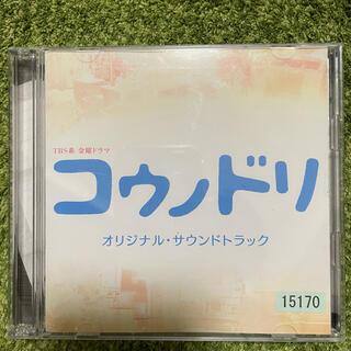 コウノドリ サウンドトラック(テレビドラマサントラ)
