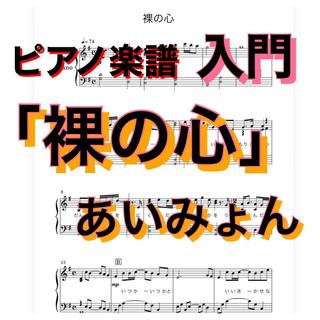 ピアノ楽譜 入門 「裸の心」あいみょん(ポピュラー)