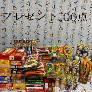 32・食品まとめ売り100点☆プレゼント100点(菓子/デザート)
