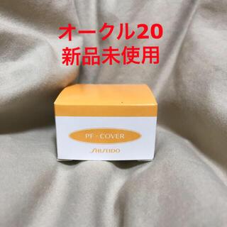 シセイドウ(SHISEIDO (資生堂))の資生堂パーフェクトカバーオークル20新品(ファンデーション)