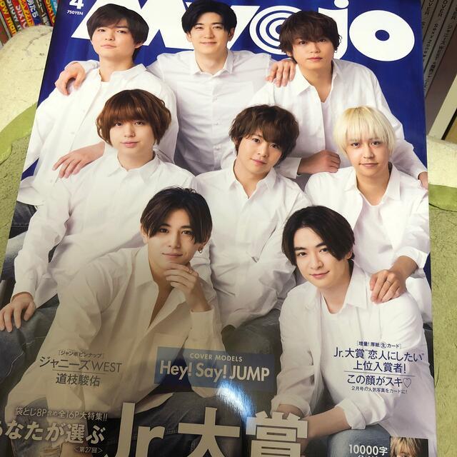 myojo 4月号 通常版 1冊まるごと その他のその他(その他)の商品写真