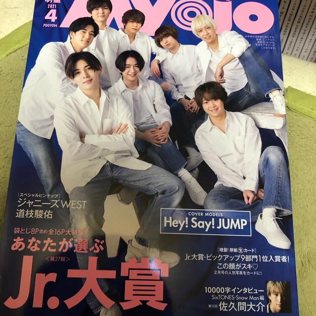 myojo 4月号 ちっこい版 1冊まるごと その他のその他(その他)の商品写真