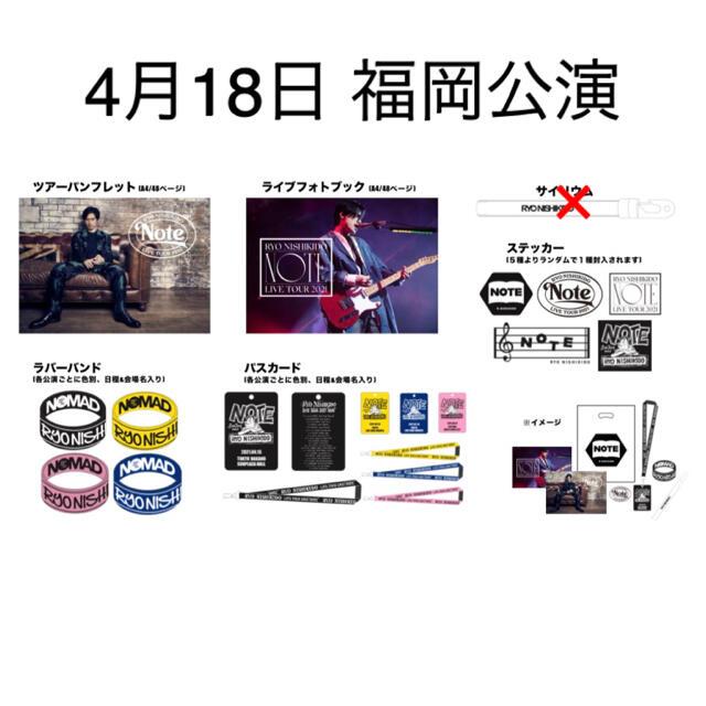 関ジャニ∞(カンジャニエイト)の錦戸亮 LIVE TOUR 2021 Note 福岡公演 FC特典 エンタメ/ホビーのタレントグッズ(アイドルグッズ)の商品写真