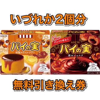 ロッテ パイの実 無料引き換え券 セブンイレブン ショコラ カラメルプリン(フード/ドリンク券)