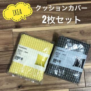 イケア(IKEA)の【新品】IKEAイケア クッションカバー 2コセット(クッションカバー)