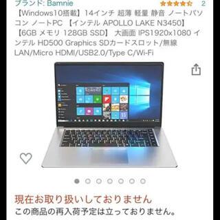 Windows10搭載】14インチ 超薄 軽量 静音 ノートパソコン