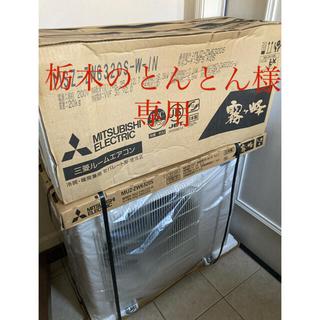 ミツビシデンキ(三菱電機)の三菱電機 MSZ-ZW6320S-W エアコン 霧ヶ峰 Zシリーズ(エアコン)