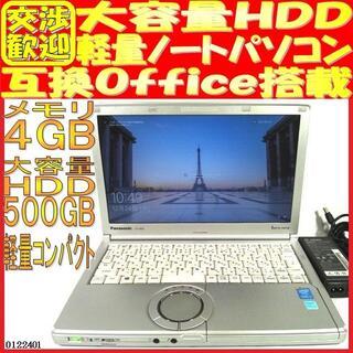 パナソニック ノートパソコンCF-NX3 Windows10 軽量