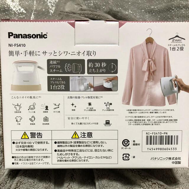 Panasonic(パナソニック)のきょんきち様専用Panasonic 衣類スチーマー スマホ/家電/カメラの生活家電(アイロン)の商品写真