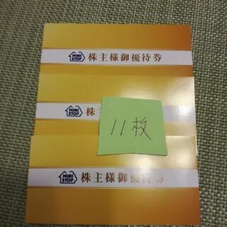 ミニストップソフトクリーム株主優待券11枚(フード/ドリンク券)