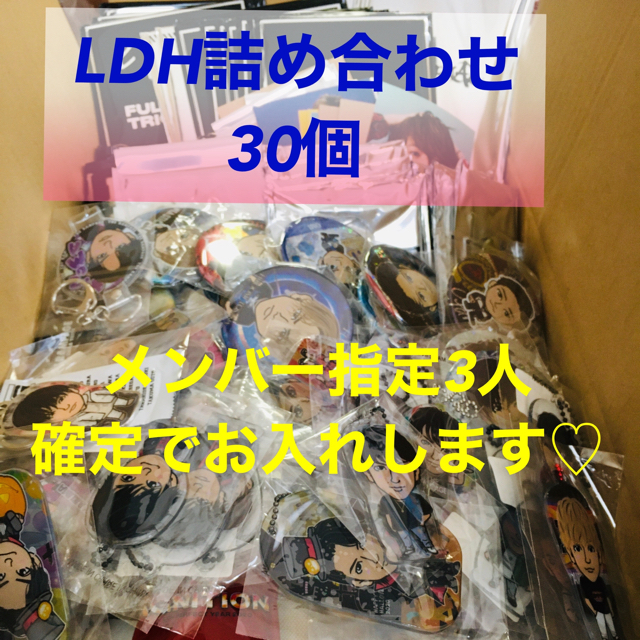 EXILE TRIBE(エグザイル トライブ)のLDH詰め合わせ 30個 まとめ売り エンタメ/ホビーのタレントグッズ(ミュージシャン)の商品写真