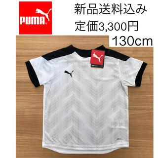 PUMA - 【新品】定価3,300円 プーマ サッカー シャツ 130cm 送料込み 白