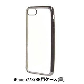 iPhone7/8/SE 透明 黒 ケース カバー バンパー 保護